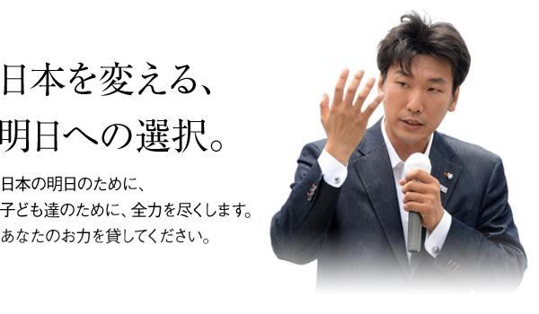 日本を変える、明日への選択。日本の明日のために、子ども達のために、全力を尽くします。あなたのお力を貸してください。