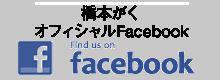 橋本がくフェイスブック