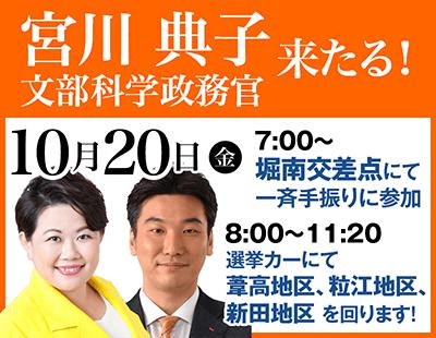 宮川 典子 文部科学政務官 来たる! 10月20日(金)