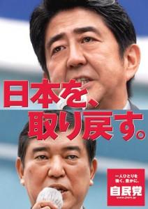 自民党新ポスター画像『日本を取り戻す。』