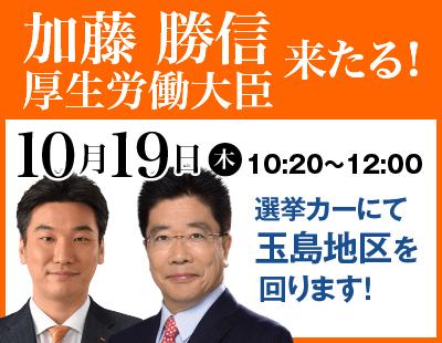 加藤 勝信 厚生労働大臣 来たる! 10月19日(木)10:20~12:00 選挙カーにて玉島地区を回ります!
